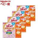 明治 ステップ らくらくキューブ(28g 48袋入 4箱セット)【明治ステップ】 粉ミルク