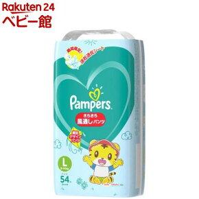 パンパース さらさら風通しパンツ L 54枚(3個セット)【パンパース】