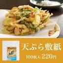 天ぷら用敷紙 100枚入