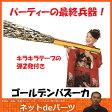 《カネコ》バズーカ型クラッカーゴールデンバズーカキラキラテープの弾2発付き【RCP】【02P07Feb16】