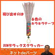 《カネコ》DONシリーズDONデラックスクラッカー(1本入)【RCP】【02P07Feb16】