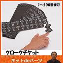 《カネコ》クロークチケット【RCP】【02P03Dec16】...