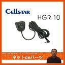 【セルスター】 レーダー探知器オプション HGR-10 コードタイプ 電源リモコン【お取り寄せ:納期は4〜5日】 Cellstar【RCP】 【02P03Dec16】