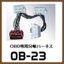 【株式会社キラメック】OBDIIコネクター3分岐ハーネス OB-23【RCP】 【02P03Dec16】