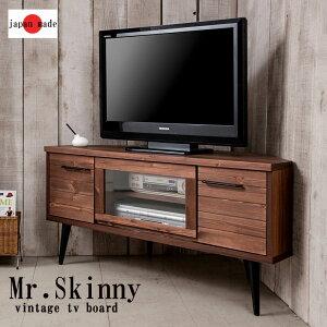【Mr.skinny】スキニーシリーズ 天然木パイン材  完