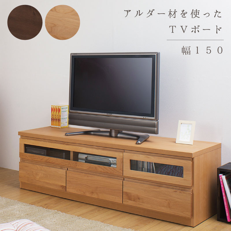 天然木テレビボード150cm幅