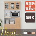 キッチンシリーズNeat カップボード幅90 ナチュラル 食器棚 キッチン収納 90cm 180cm 北欧|スライド レンジ台 レンジボード ラック 引き出し ...
