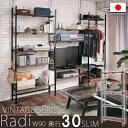 【Radi】ラディシリーズ 突っ張り壁面間仕切りオープンラック 幅90 奥行30 ブラウ