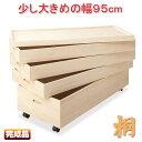 桐衣装箱4段 高さ55(キャスター付) 送料無料 大川家具 ...