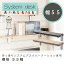 突っ張りシステムデスクパーテーション専用 棚板60幅 【システムデスクシリーズ】【激安】【RCP】【smtb-k】