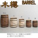 国産ヒノキ材 樽(特大サイズ)白木【送料無料】【激安】【RCP】【smtb-k】