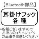 【Bluetooth部品】耳掛けフック