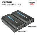 送料無料キャンペーン HDMI延長器 HDMI中継器 LANケーブルで HDMI通信距離を最大100メートルまで延長 フルハイビジョン【05P03Dec16】