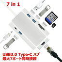 7in1 Type-C to USB3.0ハブ カードリーダ...