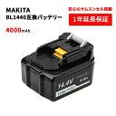 【高品質・3ヶ月初期不良保証】 makita マキタ BL1440 互換バッテリー 互換電池 大容量 14.4V 4.0Ah(4000mAh)リチウムイオン 電池 バッテリー 2個セット【05P01Oct16】