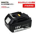 【高品質・3ヶ月初期不良保証】makita マキタ BL1840 互換バッテリー 互換電池 大容量 18V 4.0Ah (4000mAh) リチウムイオン 電池...