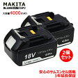 【高品質・3ヶ月初期不良保証】 makita マキタ BL1840 互換バッテリー 互換電池 大容量 18V 4.0Ah(4000mAh) リチウムイオン 電池 バッテリー【05P06Aug16】