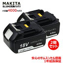 【高品質・3ヶ月初期不良保証】 makita マキタ BL1840 互換バッテリー 互換電池 大容量 18V 4.0Ah(4000mAh) リチウムイオン 電池 バッテリー【05P01Oct16】