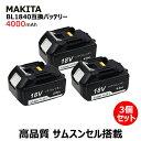 【高品質・3ヶ月初期不良保証】 makita マキタ BL1840 互換バッテリー 互換電池 大容量 18V 4.0Ah(4000mAh) リチウムイオン リチウムイオン 電池 バッテリー 3個セット【05P01Oct16】