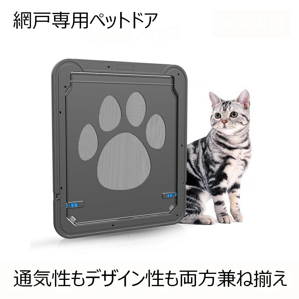送料無料新型ペットドアキャットドア網戸専用猫犬用ペット用品