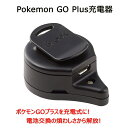 Pokemon GO Plus ポケモンGO Plus専用USB充電器 大事なタイミングで電池切れの心配なし Brook Pocket Energy