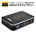 送料無料 HDMI ビデオキャプチャBOX PS3/PS4/Xbox 360/Wiib Uなどプレイ動画の録画保存に USBストレージ対応 PCレス録画専用 HDMI ビデオキャプチャーボックス ポータブル ビデオキャプチャーデバイス 小型録画装置【05P01Oct16】