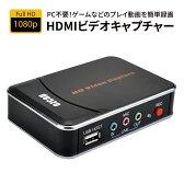 送料無料 HDMI ビデオキャプチャBOX PS3/PS4/Xbox 360/Wiib Uなどプレイ動画の録画保存に USBストレージ対応 PCレス録画専用 HDMI ビデオキャプチャーボックス ポータブル ビデオキャプチャーデバイス 小型録画装置【05P09Jul16】
