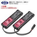 東京マルイ 1600mAh 8.4V Mini-S ミニS互換バッテリー(次世代電動ガン/従来電動ガン共用) 2個セット