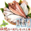 北海道寿都産の新鮮な魚を厳選!!創業百余年!!伝統の一夜干し...
