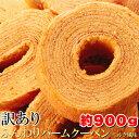 【訳あり】ふんわりバームクーヘンミルク風味900g【配送日時...