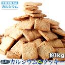 クッキー約5枚で牛乳1杯分のカルシウムを補給!!【訳あり】カルシウムクッキー1kg【配送日時指定不可】
