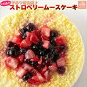 ストロベリー ムース ケーキ 5号 ≪冷凍≫