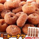 ミニ ドーナツ 1kg (250g×4袋)