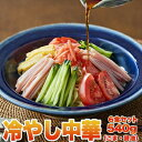 冷やし中華 2種6食セット(醤油 ごま)