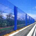 防風ネット 4mm目 (幅1.5m×50m) 青 ~R~
