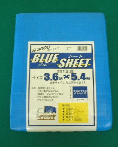 ブルーシート 3.6m×5.4m #3000 厚手 ~R~