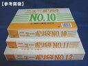 ニューポリ規格袋 No.11 100枚×10袋 (0.02) ~R~