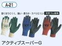 作業用手袋 作業手袋 アクティブスーパーG (A-21) 1双 天然ゴム手袋 (7ゲージ厚背ぬきタイプ) ~R~