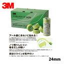 3M マスキングテープ 143N 24mm×18m 5巻×1