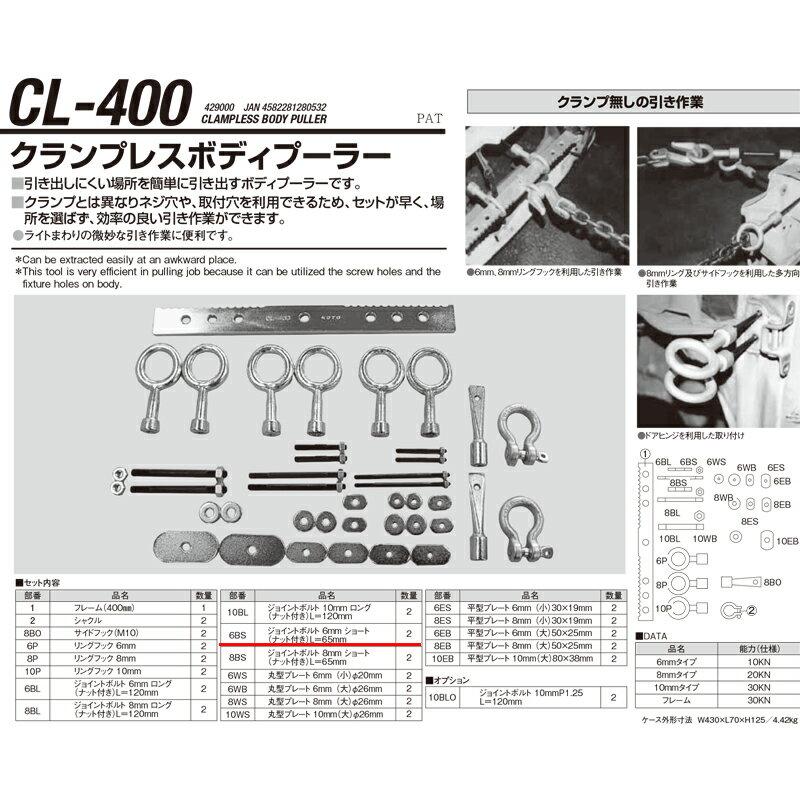 江東産業 CL-400-6BS ジョイントボルト6mmショート [取寄]