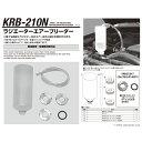 江東産業 KRB-210N ラジエーターエアーブリーダ− [取寄]