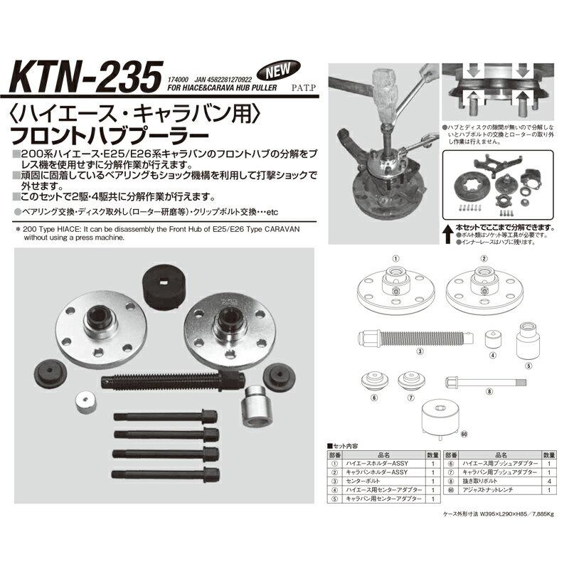 江東産業 KTN-235 ハイエース・キャラバン...の商品画像