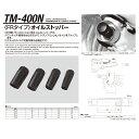 江東産業 TM-400N ニューオイルストッパー [取寄]