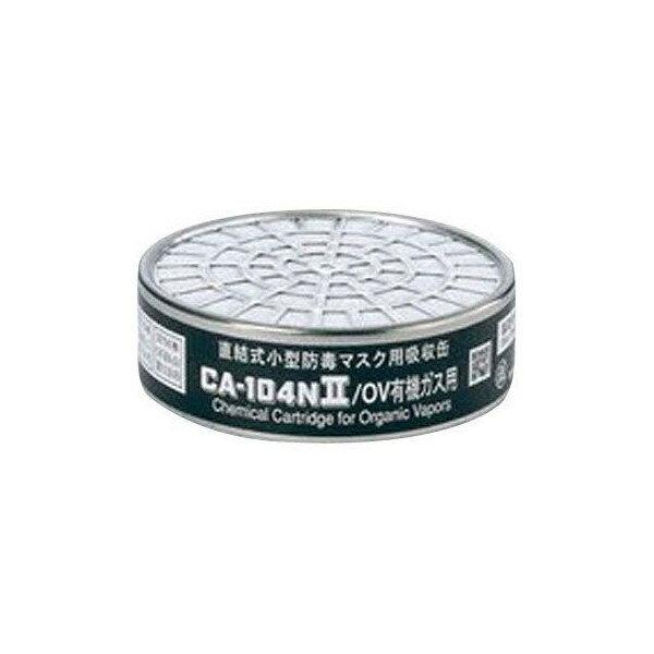 重松 吸収缶 有機ガス用 CA-104N2/OV [お取寄せ]