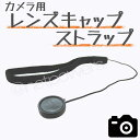 【メール便送料無料】カメラ用 レンズキャップストラップ