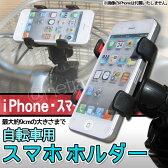 『クリップ式 自転車用 スマホホルダー』iPhone 各社スマートフォン対応