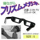 【送料無料】『プリズムメガネ Sサイズ』寝ながらメガネ 寝たままめがね