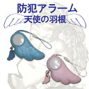 【メール便送料無料】『防犯アラーム 天使の羽根 』 防犯ブザー 子供用 女性用