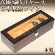 【送料無料】『高級腕時計ケース5本収納タイプ』木製コレクションボックス