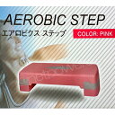 『エアロビクスステップ AEROBIC STEP』踏み台昇降運動 ステッパー